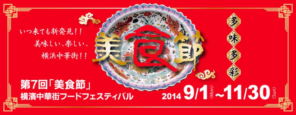 第7回 美食節 横濱中華街フード・フェスティバル