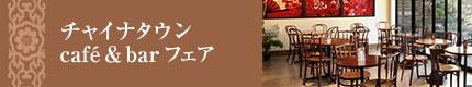 チャイナタウンcafé&barフェア