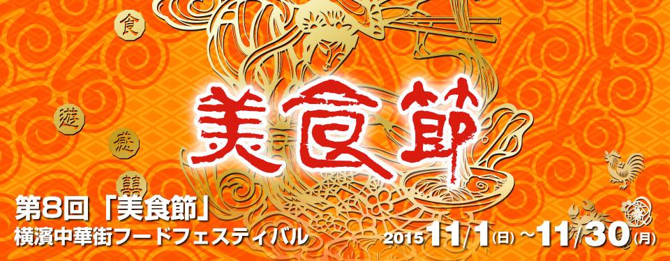 第8回 美食節 横濱中華街フード・フェスティバル