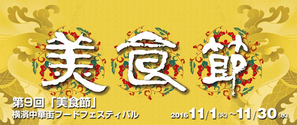 第9回 美食節 横濱中華街フード・フェスティバル