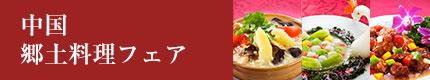 中国 鍋料理・煮込み料理フェア