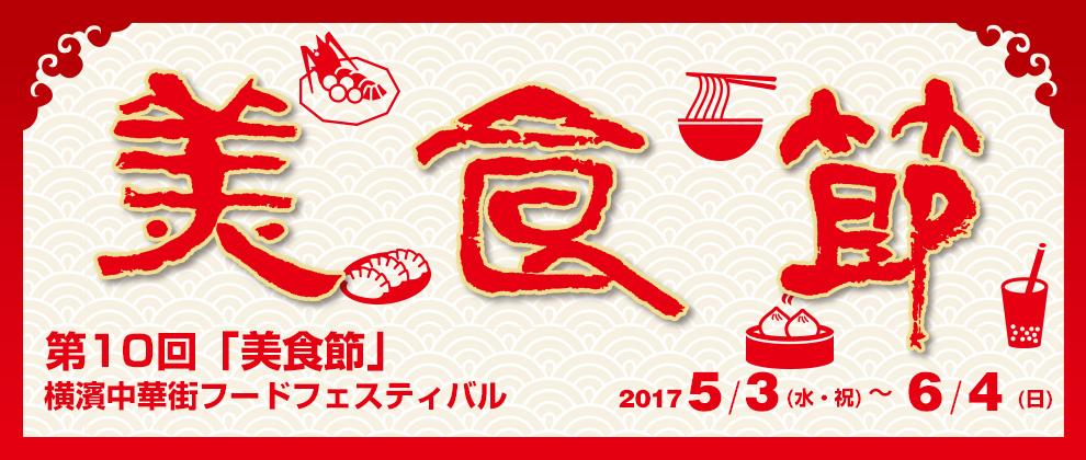 第10回 美食節 横濱中華街フード・フェスティバル