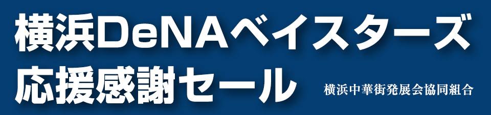 横浜DeNAベイスターズ応援感謝セール