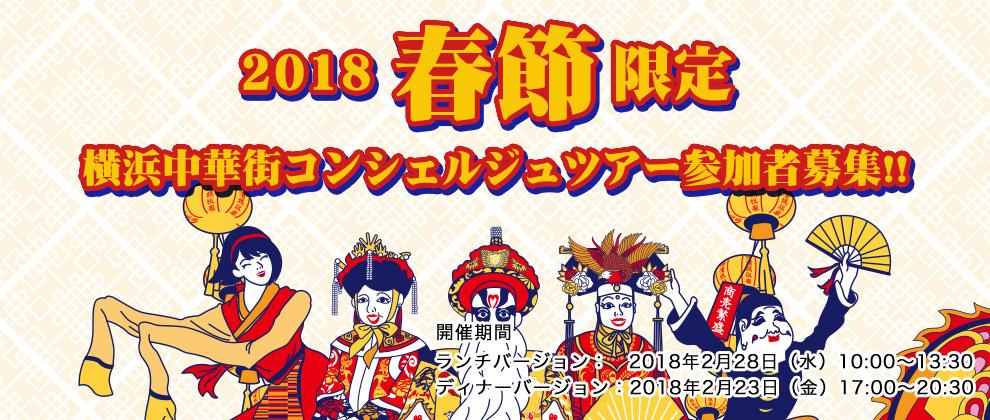 2018春節限定 横浜中華街コンシェルジュツアー参加者募集!!