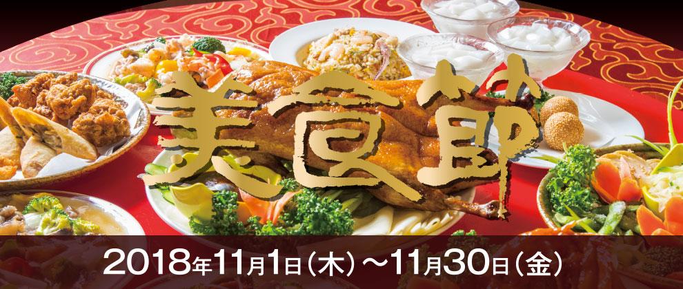 第11回 美食節 横濱中華街フード・フェスティバル