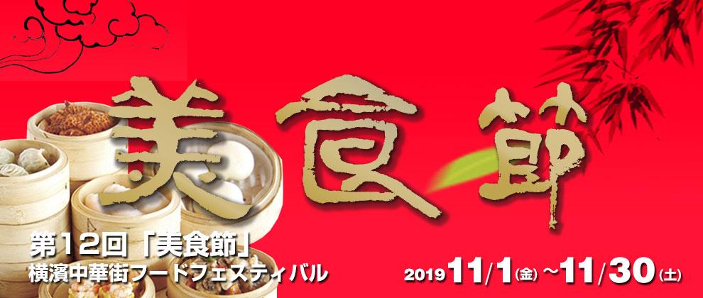 第12回 美食節 横濱中華街フード・フェスティバル