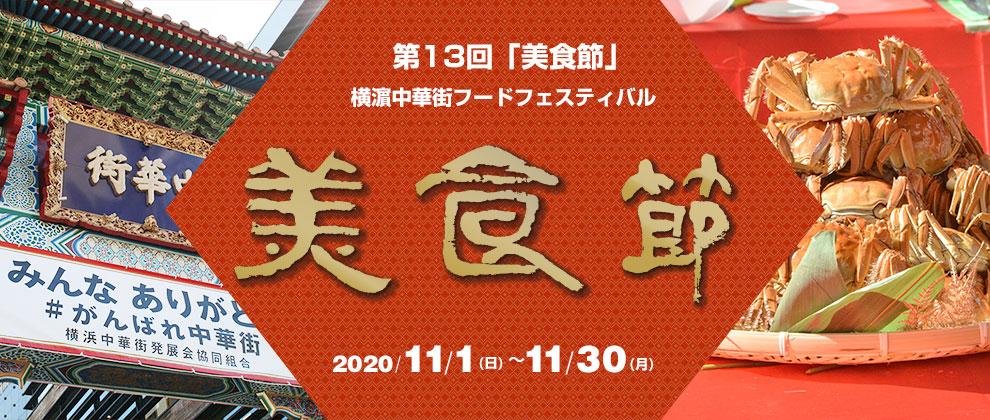 第13回 美食節 横濵中華街フード・フェスティバル