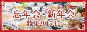 忘年会・新年会2015-2016
