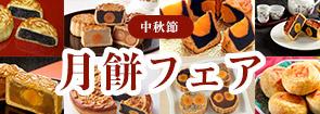 中秋節 月餅フェア