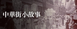 中華街小故事