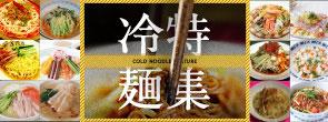 冷麺特集2016