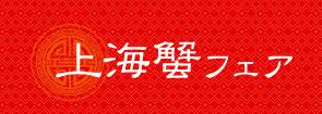 上海蟹フェアー2018
