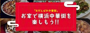 お家で横浜中華街を楽しもう!!