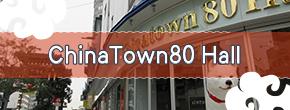 インフォメーション・センター「ChinaTown80 Hall」