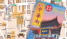 2015オフィシャルマップ&ショップガイド