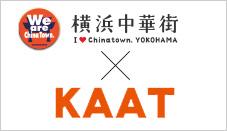 KAAT神奈川芸術劇場タイアップ企画