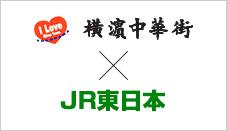 JR東日本タイアップ企画