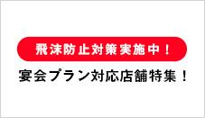 飛沫防止対策実施中! 宴会プラン対応店舗特集!
