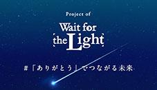 コロナ復興動画プロジェクト「Wait for the Light」に横浜中華街が紹介されました
