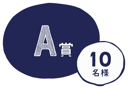 A賞 10名様