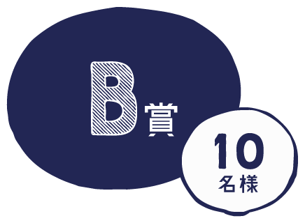 B賞 10名様