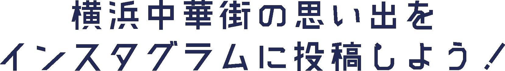 横浜中華街の思い出をインスタグラムに投稿しよう!
