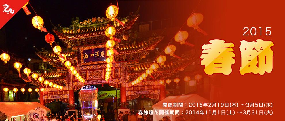 催し物 2015春節
