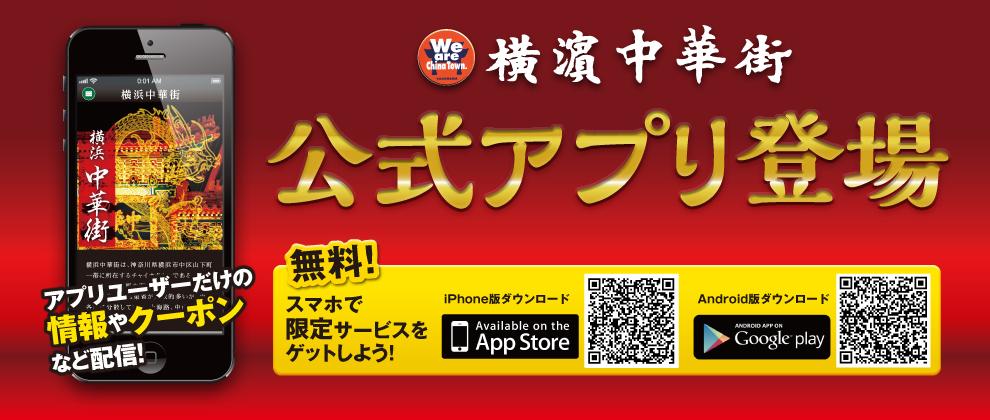 横浜中華街公式アプリ登場