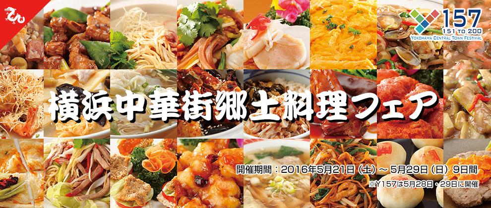 横浜中華街郷土料理フェア