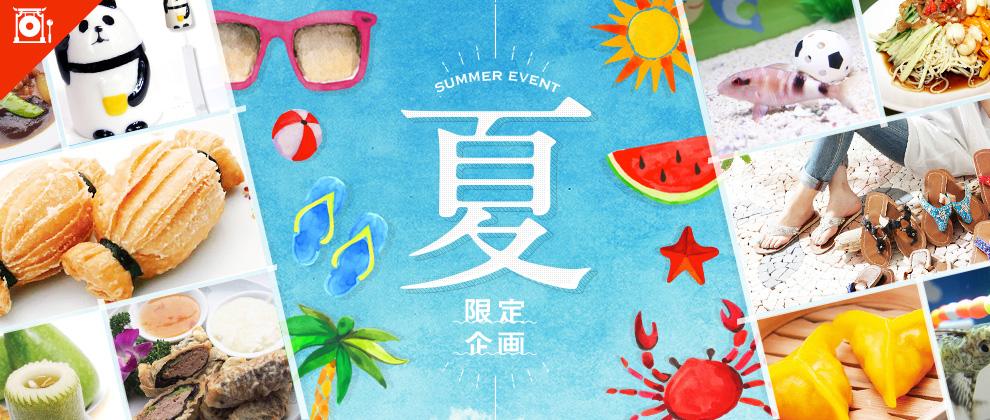 夏企画2016