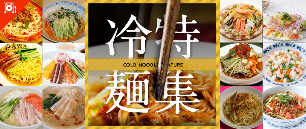 冷麺企画2016