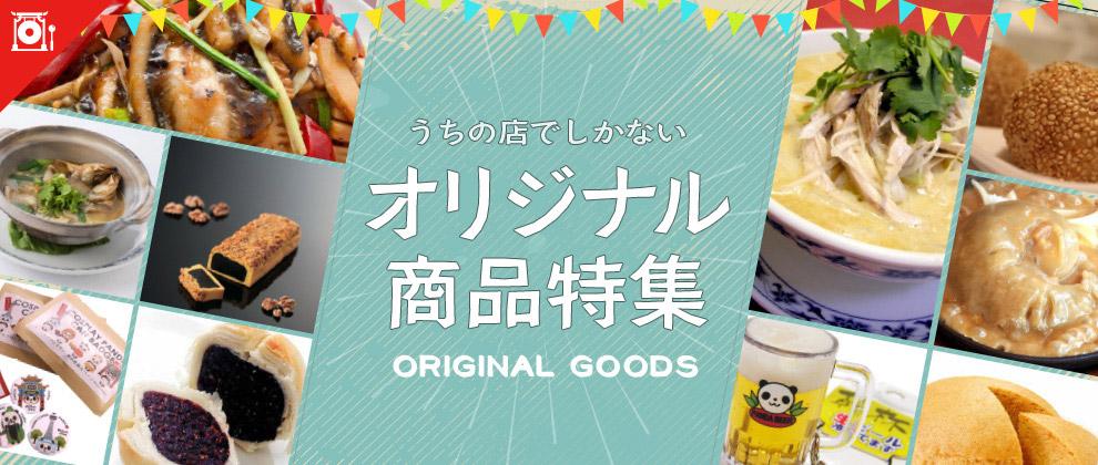 自慢のオリジナル商品特集2016