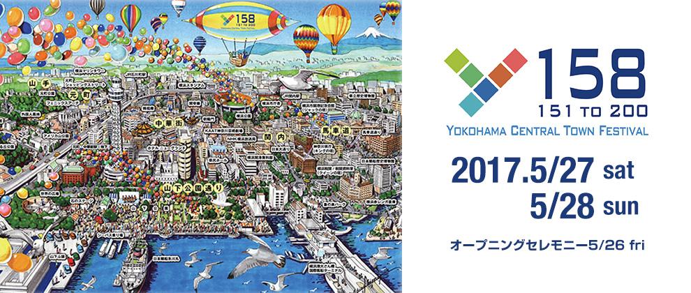 横浜セントラルタウンフェスティバル「Y158」
