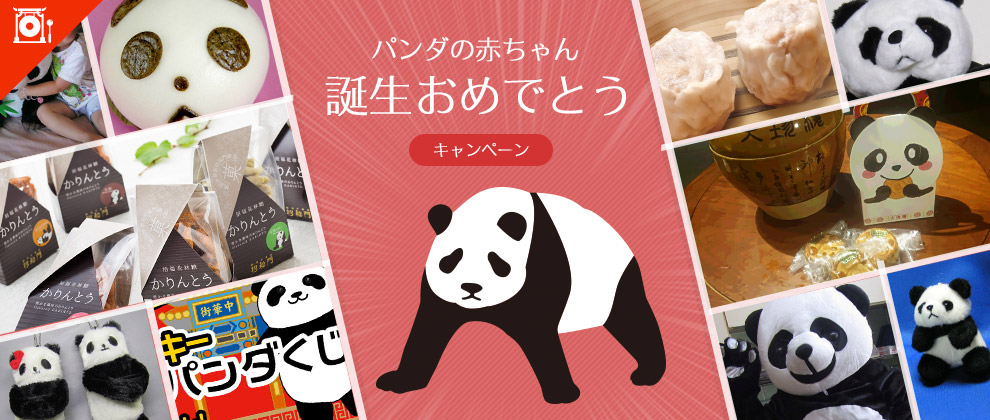 パンダの赤ちゃん誕生おめでとうキャンペーン