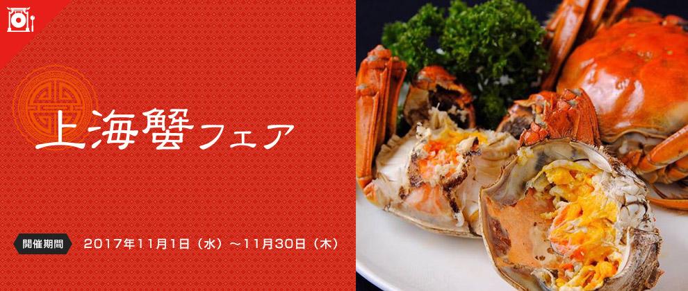 上海蟹フェア