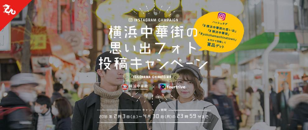 横浜中華街×Fourtrive インスタ投稿キャンペーン「横浜中華街の思い出フォト投稿キャンペーン」