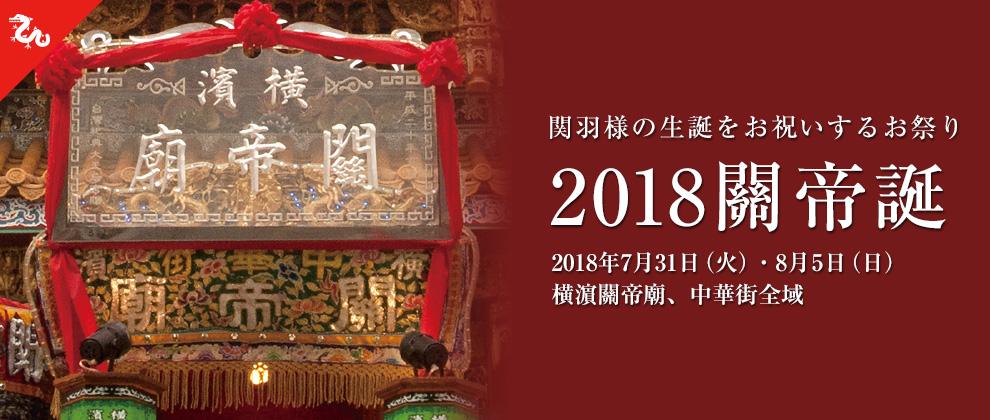 2018関帝誕