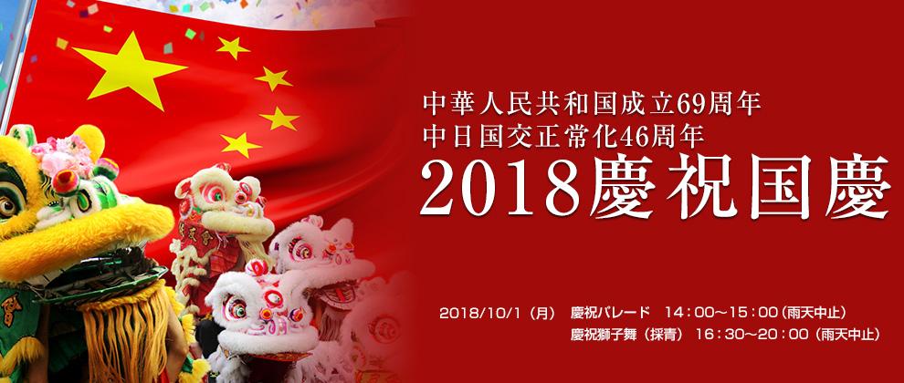 2018慶祝国慶