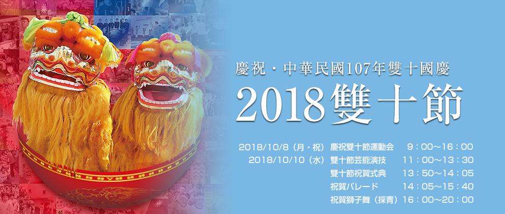 2018雙十節