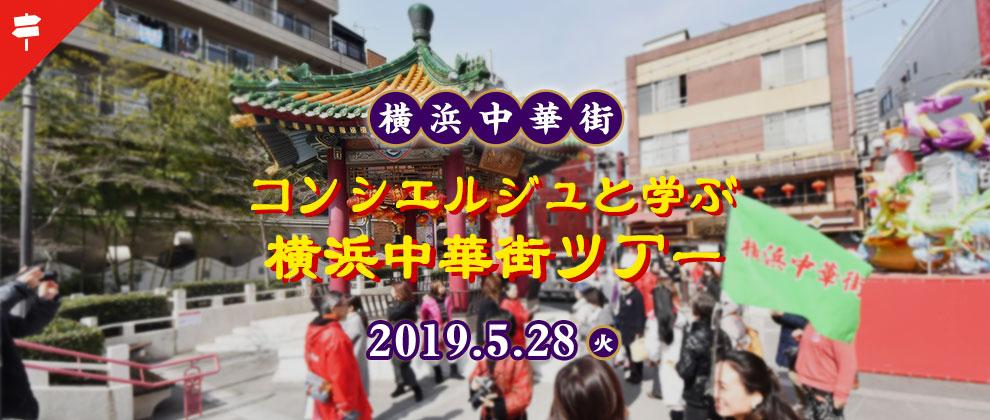 コンシェルジュと学ぶ横浜中華街ツアー