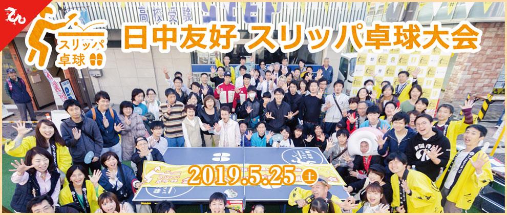 日中友好スリッパ卓球大会 開催!