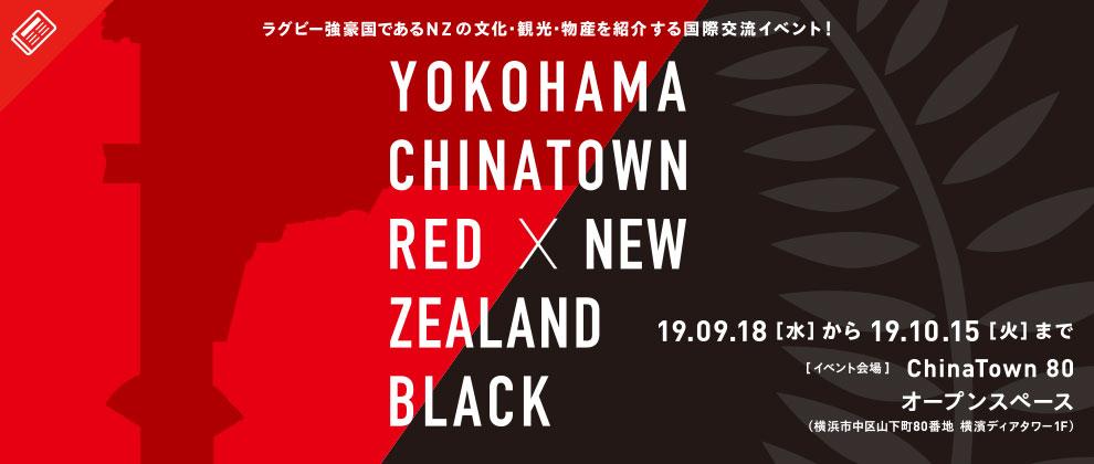 ラグビーワールドカップ2019 横浜中華街RED×ニュージーランドBLACK 横浜中華街からキックオフ