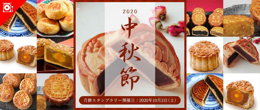2020中秋節