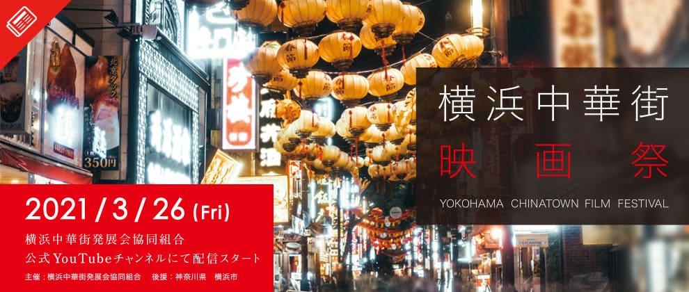 横浜中華街映画祭