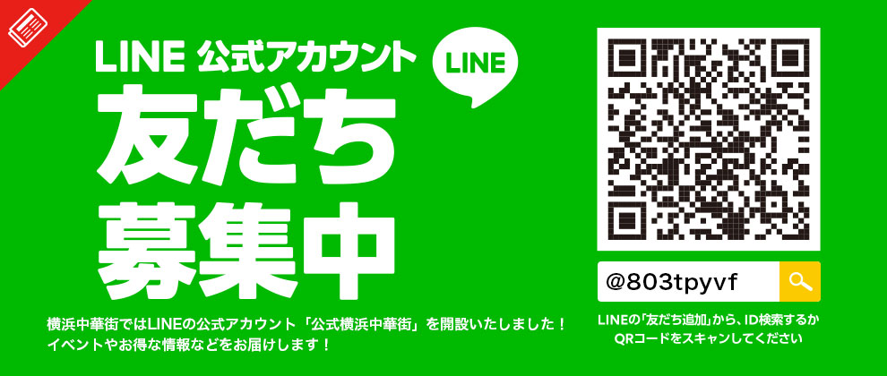 LINE公式アカウント「公式横浜中華街」はじめました!