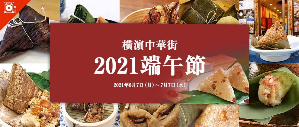端午節2021