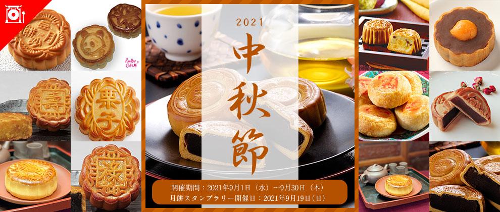 2021中秋節