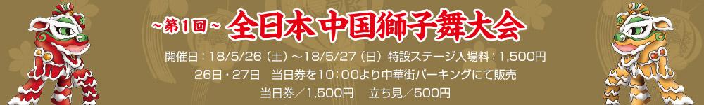 第1回全日本中国獅子舞大会(〜 Chinese Lion Dance Summit 〜)