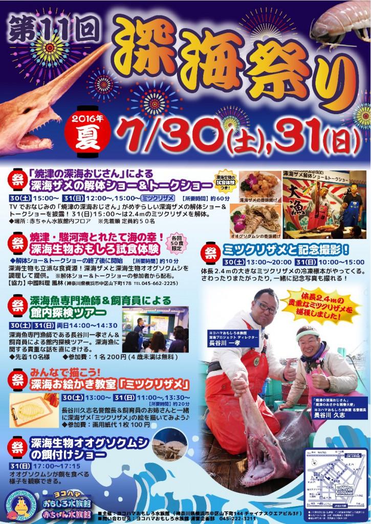 第11回深海祭り