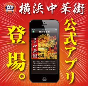 横浜中華街公式アプリ